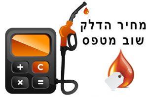 מחיר הדלק שוב מטפס